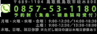 鳥取県鳥取市桂木800 0857-53-1180